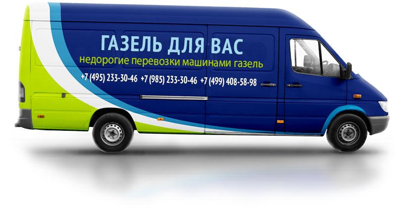 slide-transport-2